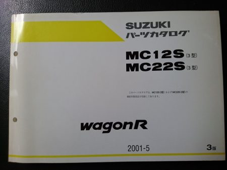 wagonR (ワゴンR) MC12(3型)・22S(3型) 2001年5月発行 3版