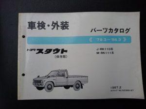 スタウト RK110・RK111系 1987年2月発行