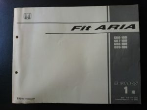 Fit ARIA (フィット アリア) GD6・7・8・9-100系 平成14年12月発行 1版