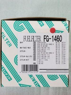 レビン・トレノ用 FG-1460 フューエルエレメント