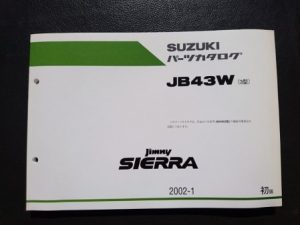 Jimny SIERRA(ジムニーシエラ) JB43W(3型) 2002年1月発行 初版