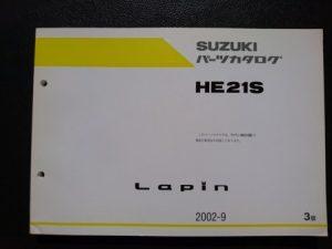 Lapin (ラパン) HE21S 2002年9月発行 3版