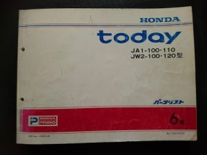today(トゥデイ) JA1-100・1110 JW2-100・120型 平成7年10月発行 6版