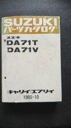 キャリイ・エブリイ DA71T・DA71V 昭和60年10月発行