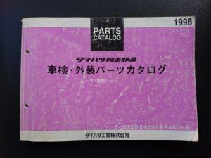 ムーヴ L600S・602S・610S系 車検・外装パーツカタログ<抜粋> 1998年5月発行