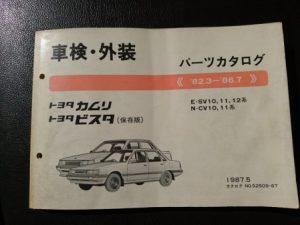 カムリ・ビスタ E-SV10・11・12・CV10・11系 昭和62年5月発行