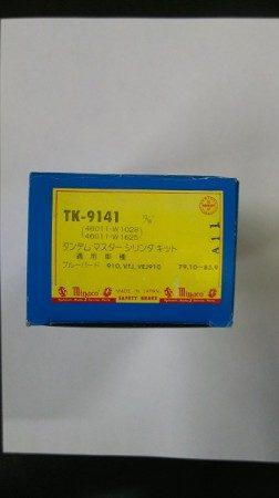 Miyaco TK-9141 ブレーキマスター  インナーキット   ブルーバード