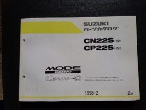 CERVO MODE (セルボモード)・C(シィー) CN・P22S 1998年2月発行 2版