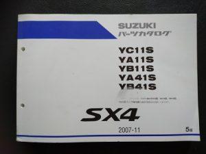 SX4 YC・A・B11S / YA・B41S 2007年11月発行 5版