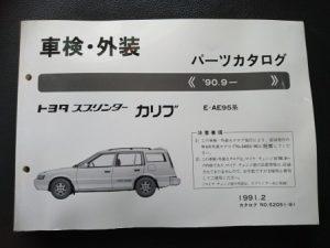 スプリンターカリブ E-AE95系 1991年2月発行
