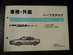 コロナ FFクーペ AT・ST160 / ST162系 昭和61年11月発行