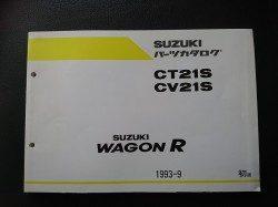 WAGON R(ワゴンR) CT21S・CV21S 1993年9月発行