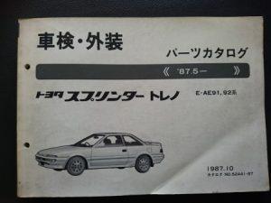スプリンタートレノ E-AE91・92系 昭和62年11月発行