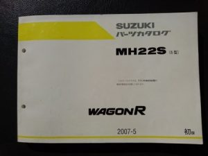 WAGON R(ワゴンR) MH22S(5型) 2007年5月発行 初版