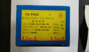 Miyaco TK-9960 ブレーキマスター   インナーキット   ホンダ