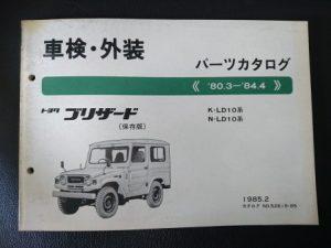 ブリザード K・N-LD10系 昭和60年2月発行