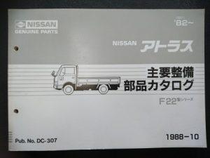 アトラス F22型 主要整備部品カタログ 1988年10月発行