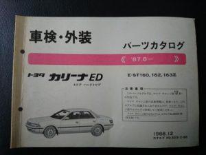 カリーナED 4ドアハードトップ E-ST160・162・163系 昭和63年12月発行
