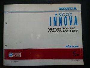 ASCOT INNOVA(アスコット イノーバ) CB3・4 CC4・5 平成8年3月 5版
